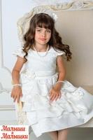 Детское платье МД-36