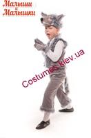 Детский карнавальный костюм Волчонка