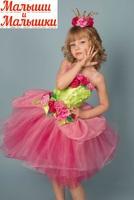 Принцесса Цветов, Роза